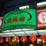 四興楼 - JR元町駅前(南側)すぐ