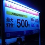 らぁめん道 稲花 - 近隣にコイン駐車場有