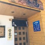 らーめん木蓮 - 入口