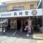 piano cafe  美時音 - piano cafe 美時音 外観