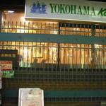 横濱珈琲店 五番街 - JR横浜駅近くにあり