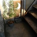 ムーン ファクトリー コーヒー - 階段を上り、お店の入り口へ