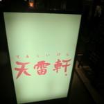 天雷軒 神谷町店 -