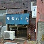 麺屋 たくみ - 大雲寺前駅からすぐ!