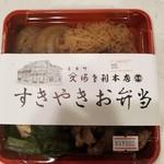 90450546 - すき焼きお弁当 980円