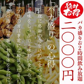 バカ盛りコースは2時間飲み放題付きで2000円~ご用意!