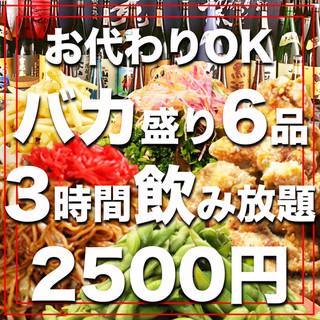 元祖バカ盛り!バカ盛り料理&3時間飲み放題で2500円!