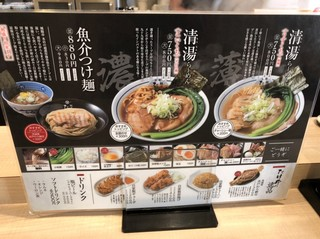 麺屋 たけ井 - メニュー2018.8 現在