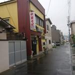 多良福 - 店舗外観