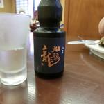 魚繁 - 黒龍