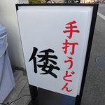手打ちうどんの店倭 - 手打ちうどんの店 倭(やまと)親子丼 冷うどん(神戸駅)
