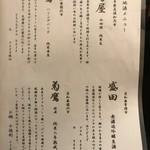 鶴べ別館 - お酒メニュー