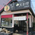 手作りうどん 天粉盛 - 2018年8月5日訪問