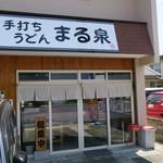 手打ちうどん まる泉 - 2018年8月5日訪問