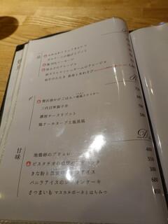 カッシーワ - メヌー①