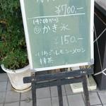 小谷食堂 - 黒板メニュー