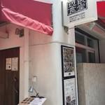 辺銀食堂 -