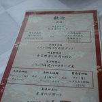 中国料理 「唐宮」  - テーブル