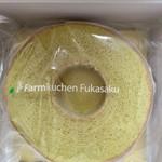 Farmkuchen Fukasaku - 自宅にて開封