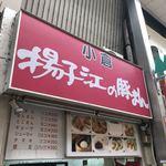 ogurayousukounobutaman -