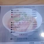 90464321 - メニュー②