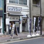 香味徳  - 銀座一丁目・昭和通りの西側にある「香味徳」