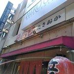 立飲み たきおか 3号店 - 看板