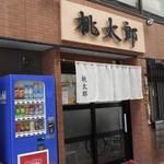 桃太郎本店 - 店舗外観 2018.7