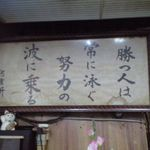 中華料理 河童軒 - 気合入ってます!