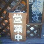 珈琲館 翡翠 -
