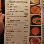 焼肉ブルズ亭 - 一品メニュー