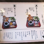 レストラン高知 -