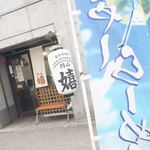 円山 嬉 -