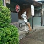 拉麺人生 - 外観(入り口)