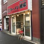 横浜ラーメン 湘家 - 外観