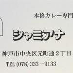 90482958 - ショップカード