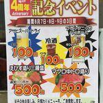 えびす大黒 - 180807-9まで一杯108円