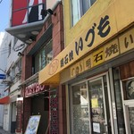 いづも - 魚の棚商店街西口すぐ北の、玉子焼のお店です(2018.8.7)