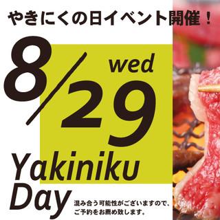 8月29日_やきにくの日イベント開催のお知らせ★