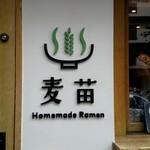 Homemade Ramen 麦苗