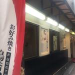 鶴橋風月 - 外観入り口