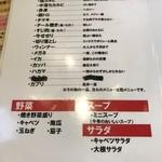 山ちゃん - メニュー