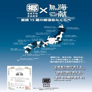 【日本酒専門店】として、全国の地酒にこだわっております