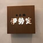 日本橋 伊勢定 -
