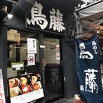 鳥めし 鳥藤分店 -