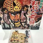 渋川製菓 - 料理写真: