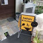 パパンキッチン -