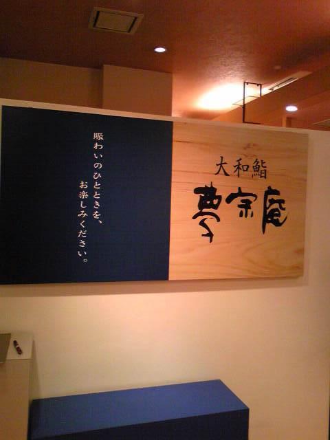 柿の葉ずし ヤマト 御所店 大和鮨 夢宗庵