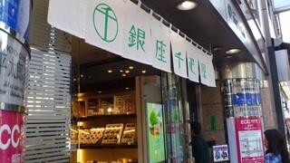 銀座千疋屋 銀座本店 フルーツパーラー - 外観