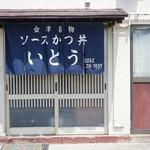 いとう食堂 -